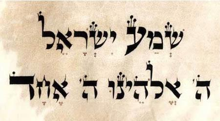 Shema Israel ... Écoute Israël